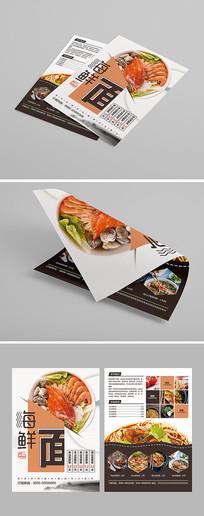 餐饮美食DM宣传单设计