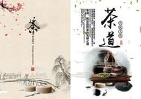 茶文化画册封面设计