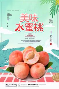 创意简洁水蜜桃水果海报