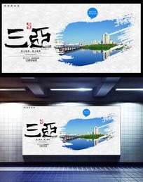 创意三亚旅游海报