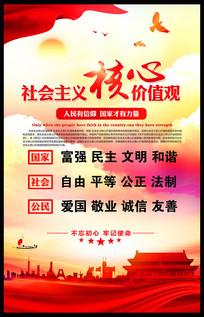 创意社会主义核心价值观海报
