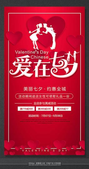 创意时尚七夕情人节海报