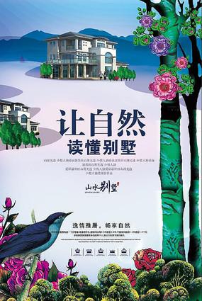 创意自然别墅房地产海报
