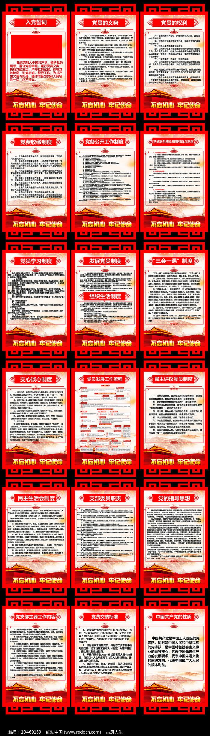 党建活动室党支部党建制度牌图片