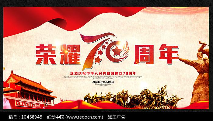 大气建国70周年宣传展板图片