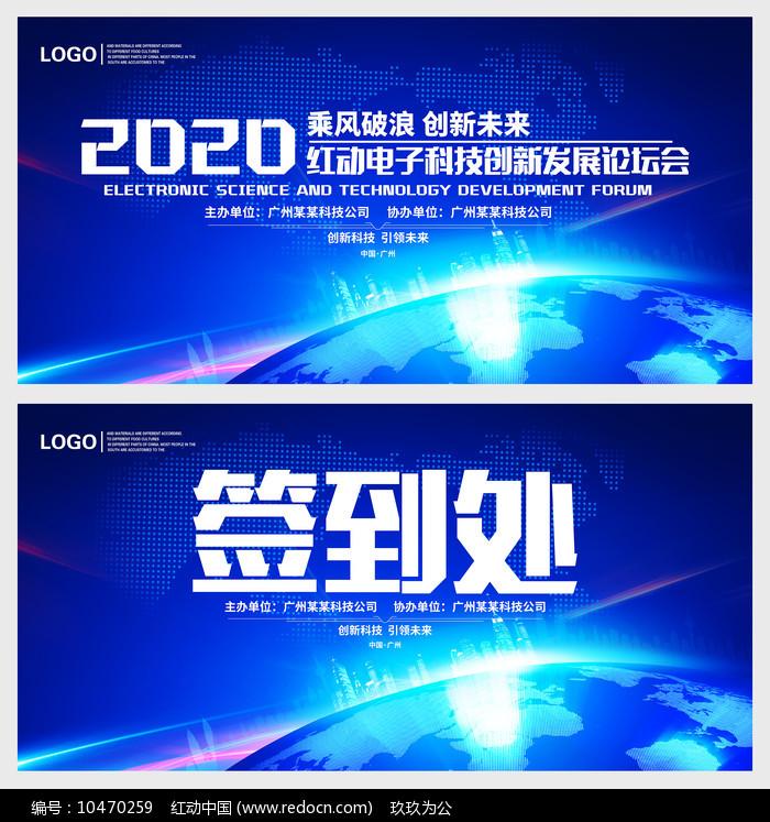 大气蓝色科技创新企业会议背景板设计图片