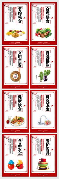 大气校园食堂文化标语宣传展板设计