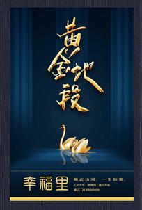 地产黄金地段宣传海报
