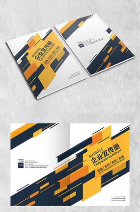 动感宣传画册封面