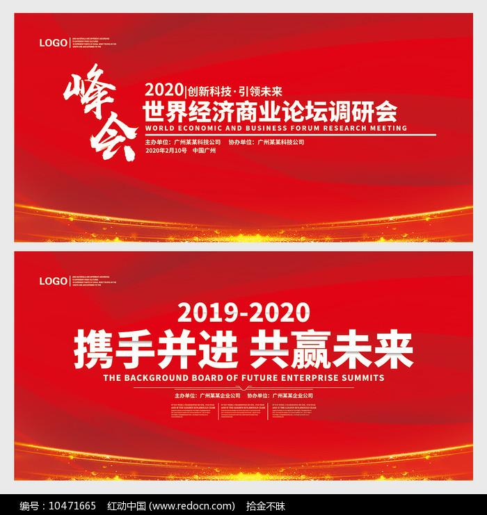 高档红色企业高峰论坛会议背景板图片