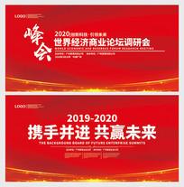 高档红色企业高峰论坛会议背景板