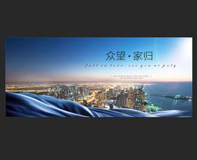 高端城市住宅地产广告蓝色背景板