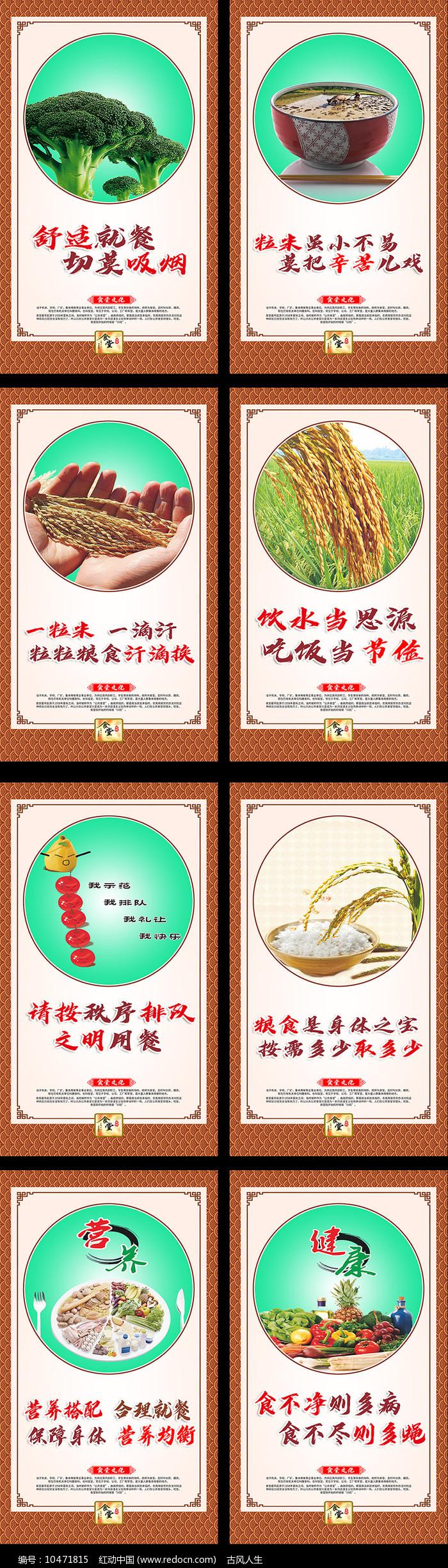高端食堂文化展板图片