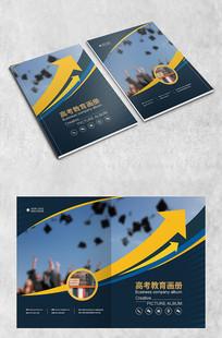 高考教育画册封面