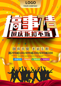 国庆时尚促销海报