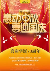 国庆中国梦海报