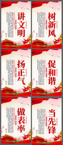 红色创意文明城市宣传挂画