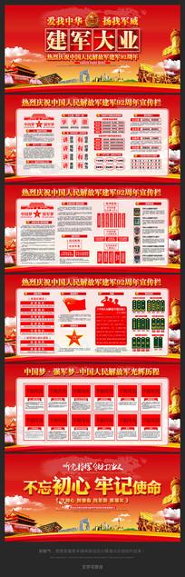 红色大气八一建军节宣传展板