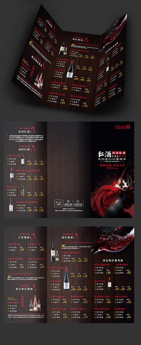 华丽红酒三折页设计