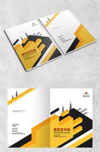 黄色建筑画册封面设计