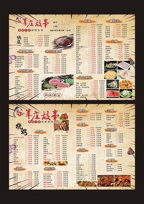 火锅店烧烤店菜单模版 CDR