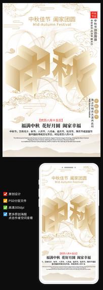 简约金色中秋节宣传海报