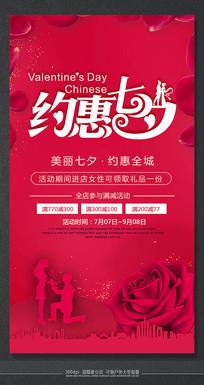 精品约惠七夕节活动海报