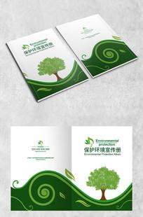 可爱大树画册封面