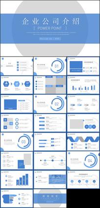 蓝色大气企业公司介绍PPT模板