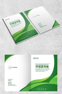 绿色自然画册封面