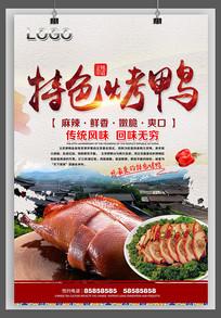 美食特色烤鸭宣传海报psd设计素材