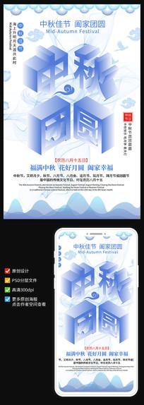 清新中国风中秋团圆宣传海报
