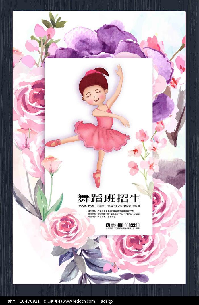 水彩舞蹈班招生海报图片