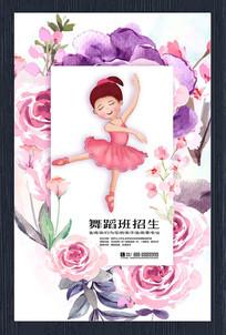水彩舞蹈班招生海报