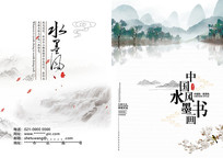 水墨中国风封面设计