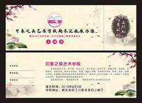 舞蹈艺术学校中国风活动入场券