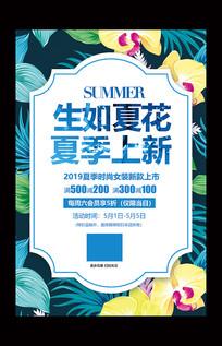 夏季女装上新促销活动宣传海报CMYK