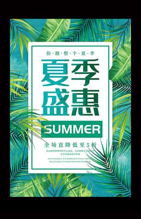 夏季盛惠促销海报