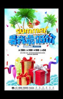 夏季夏天暑期促销宣传海报