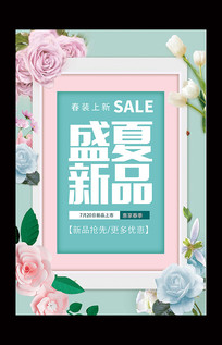 小清新夏季新品促销活动海报