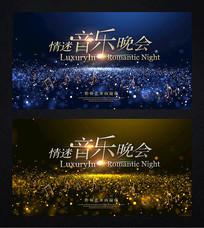 星光奢华交响乐团音乐会宣传背景板