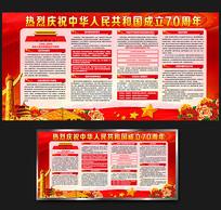 新中国成立70周年十一国庆节展板