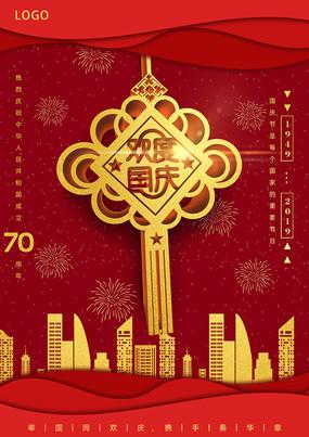 喜迎国庆中国风海报