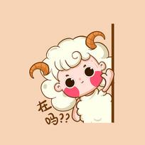 原创白羊座漫画人物