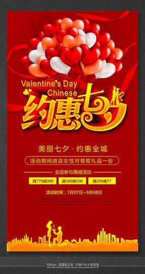 约惠七夕情人节活动海报设计
