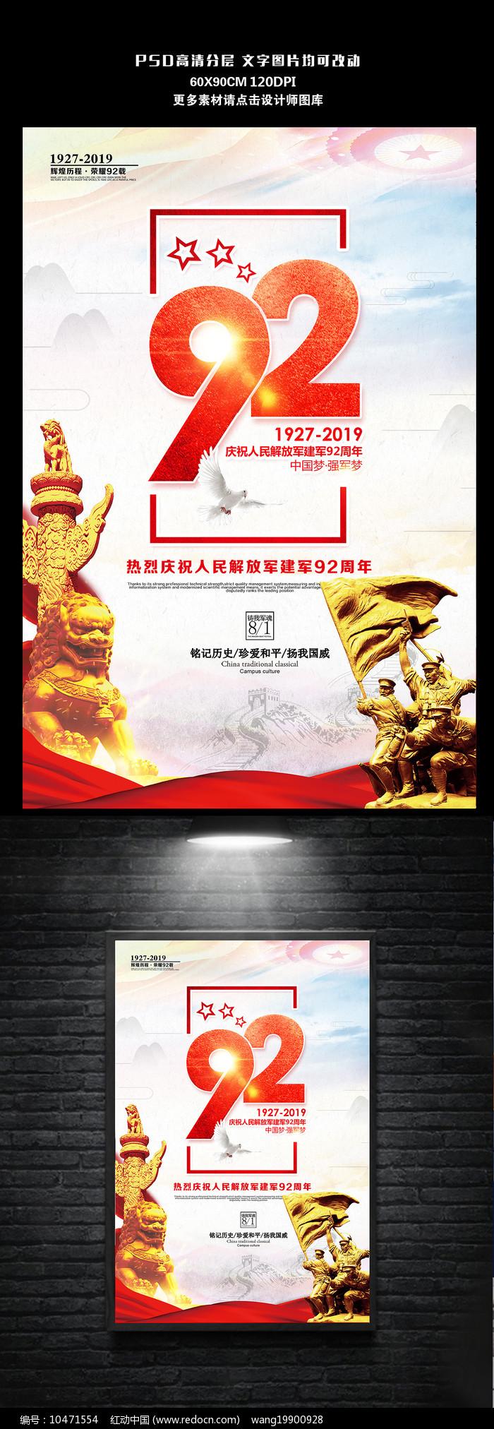 中国风八一建军92周年海报设计图片