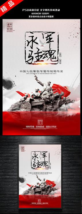 中国风八一建军节海报