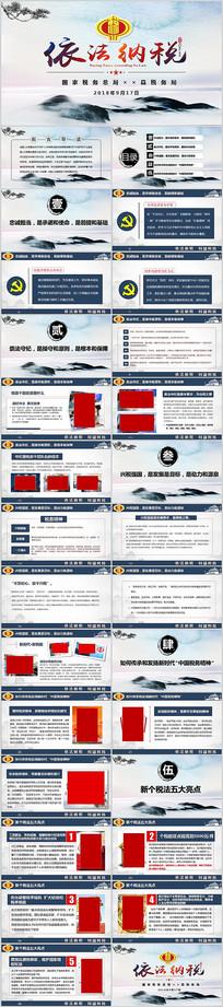 中国风依法纳税个人税革PPT