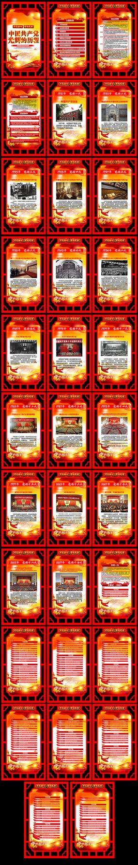 中国共产党的发展历程宣传展板