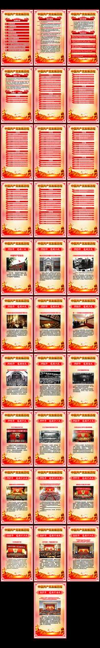 中国共产党的光辉历程挂画